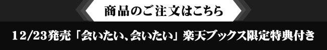 商品のご注文はこちら、12/23発売「会いたい」楽天ブックス限定特典付き