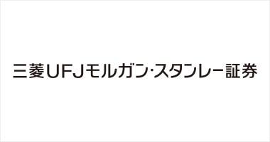 三菱UFJモルガン・スタンレー証券株式会社