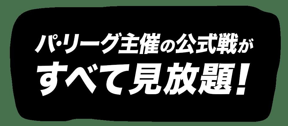 パ・リーグ主催の公式戦が見放題!
