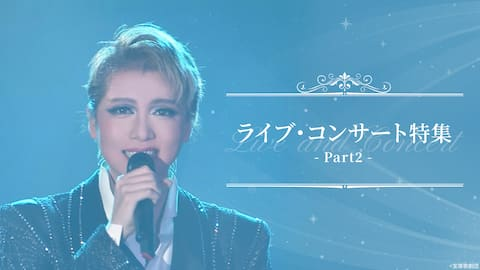 ライブ・コンサート特集Part2