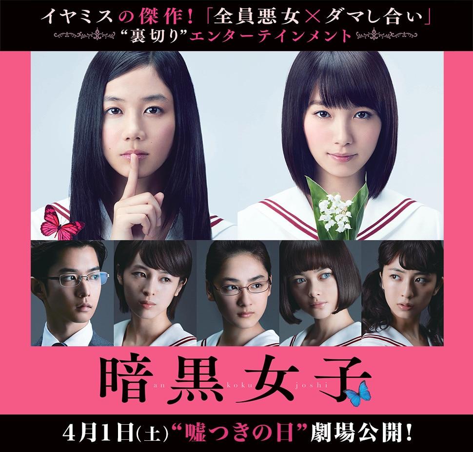 映画『暗黒女子』動画や予告編・あらすじ・キャスト