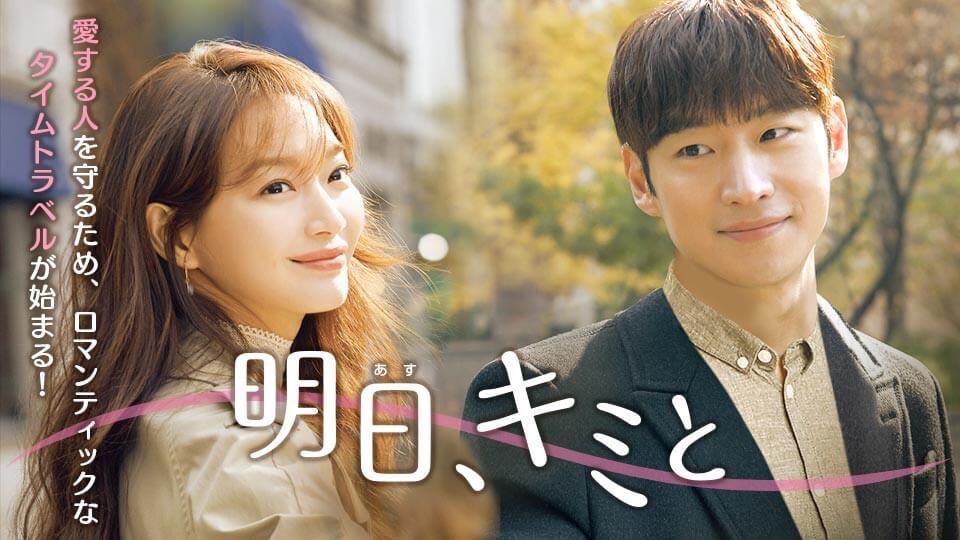 【明日、キミと】無料動画・相関図・キャスト - 韓国ドラマ