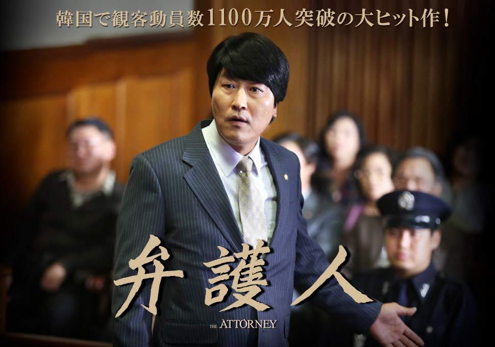 【弁護人】無料動画・キャスト - ソン・ガンホ主演の名作韓国映画