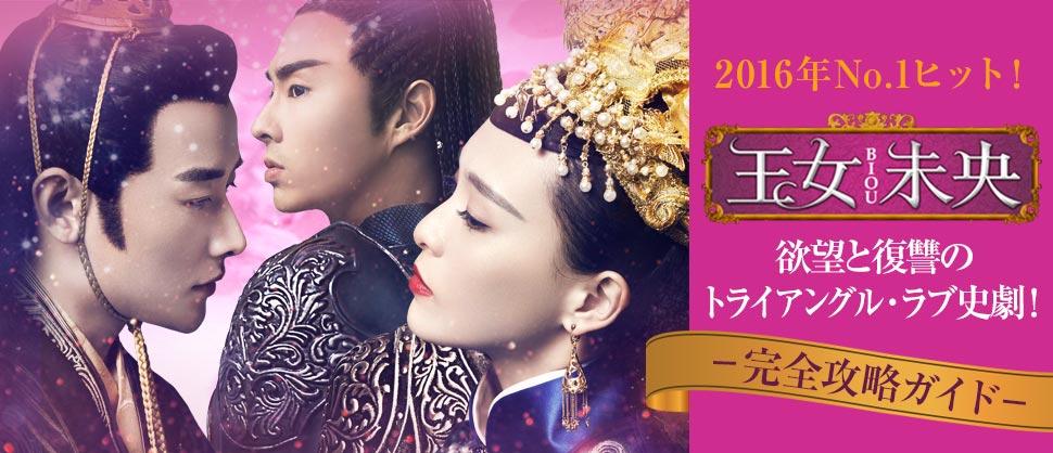 王女未央(おうじょびおう)-BIOU- | 無料動画・相関図・キャスト・あらすじ - 中国ドラマ
