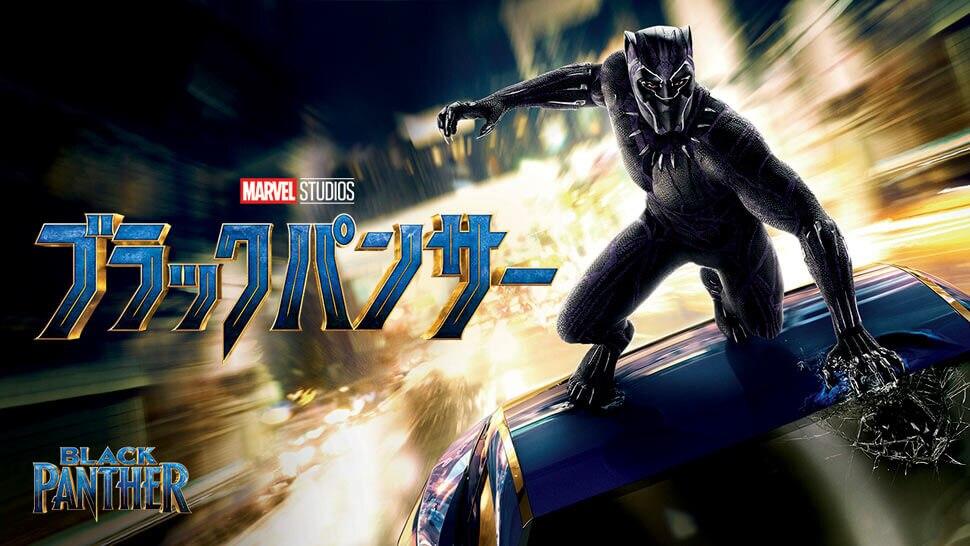 【ブラックパンサー】無料動画・あらすじ・キャスト - 映画