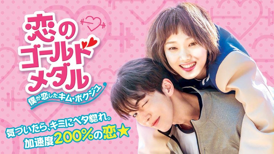 恋のゴールドメダル~僕が恋したキム・ボクジュ~ | 無料動画・キャスト - 韓国ドラマ