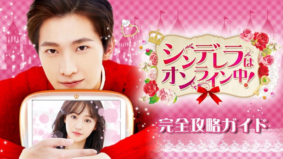 シンデレラはオンライン中! | 無料動画・キャスト - 中国ドラマ