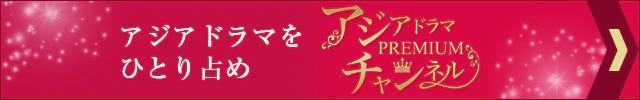 アジアドラマ見放題