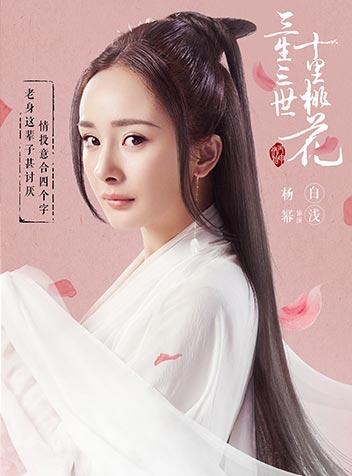 の 桃花 ドラマ 永遠 中国