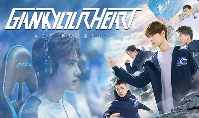 中国ドラマ「GANK YOUR HEART-キミと、世界の果てまで-」をRakutenTVにて独占先行配信!あらすじ、人物相関図、キャストなどをチェック!