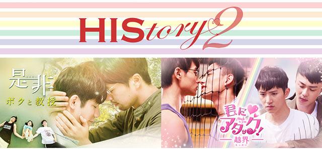 HIStory2(ヒストリー)| 無料動画・キャスト・あらすじ - 台湾ドラマ
