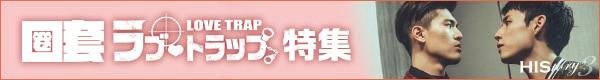 「HIStory3 圈套~ラブ・トラップ」特集