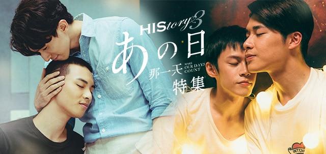 HIStory3 那一天~あの日   動画・キャスト・あらすじ - 台湾ドラマ