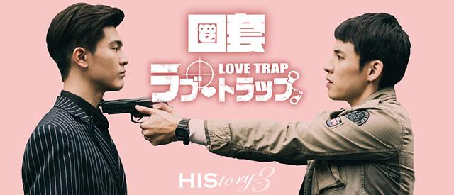 HIStory3 圈套(けんとう)~ラブ・トラップ | 無料動画・キャスト - 台湾ドラマ
