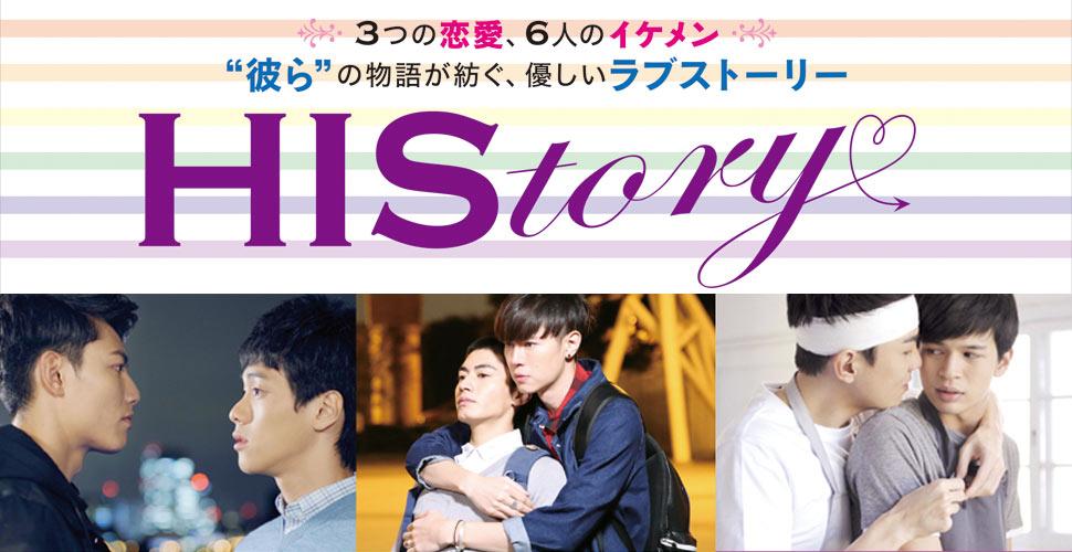 HIStory(ヒストリー)シリーズ   動画・キャスト・あらすじ - 台湾BL
