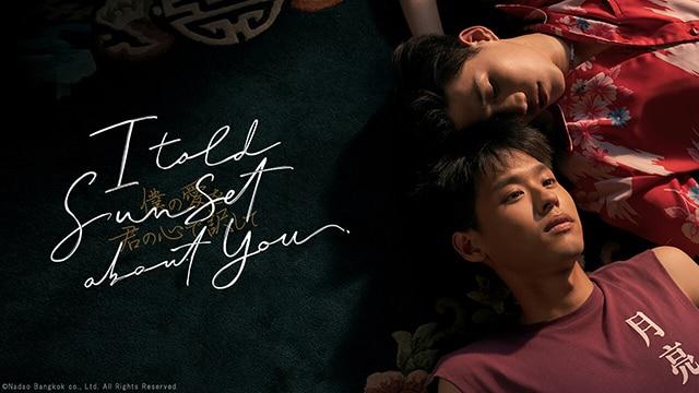 タイBL「I Told Sunset About You ~僕の愛を君の心で訳して~」を楽天TVで動画配信!『ITSAY』の予告編・人物相関図・キャスト・あらすじ・見どころなどの特集!