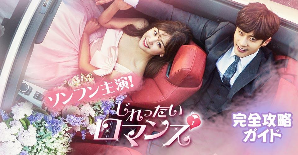 【じれったいロマンス】動画・キャスト・あらすじ - 韓国ドラマ
