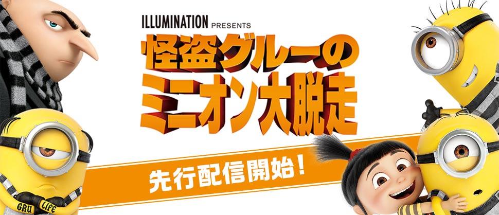 【怪盗グルーのミニオン大脱走】無料動画・あらすじ・キャスト - ディズニー映画