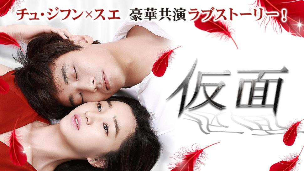 【仮面】無料動画・あらすじ(ネタバレ) - 韓国ドラマ
