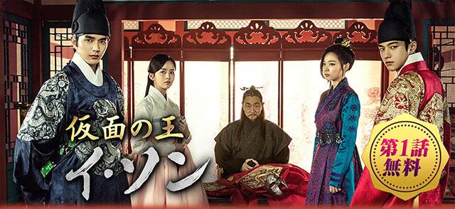 仮面の王 イ・ソン | 無料動画・相関図・キャスト - 韓国ドラマ