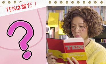 """-謎その1、""""TEN""""の正体は?"""