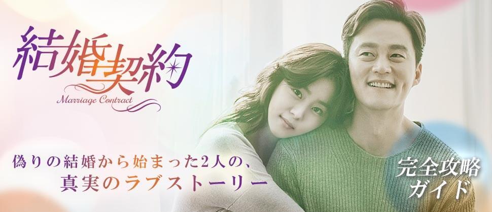 結婚契約 | 無料動画・キャスト・あらすじ - 韓国ドラマ