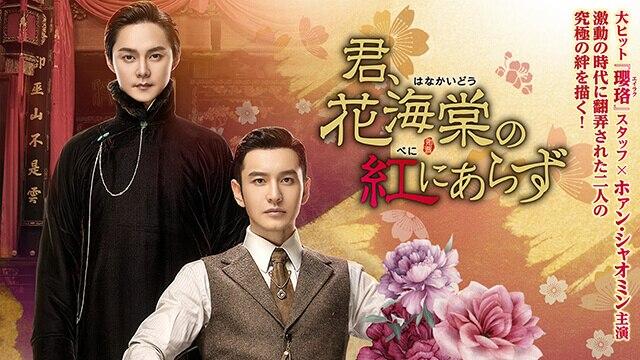 中国ドラマ「君、花海棠の紅にあらず」を動画配信!予告編、あらすじ、キャスト、見どころなどの特集。