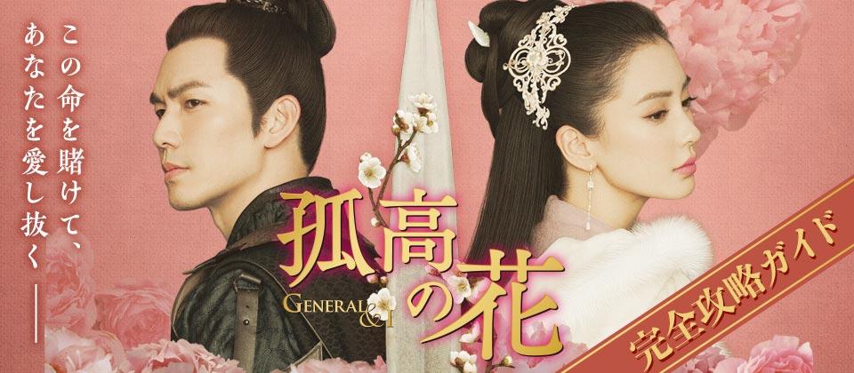 孤高の花~General&I~ | 無料動画・相関図・キャスト - 中国ドラマ