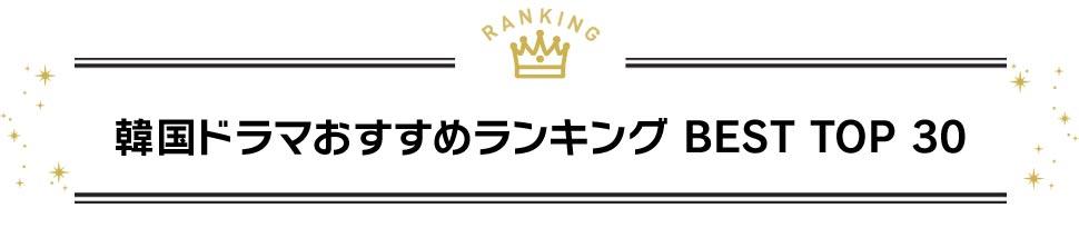 韓国ドラマおすすめ人気ランキングBEST30/韓ドラ無料動画