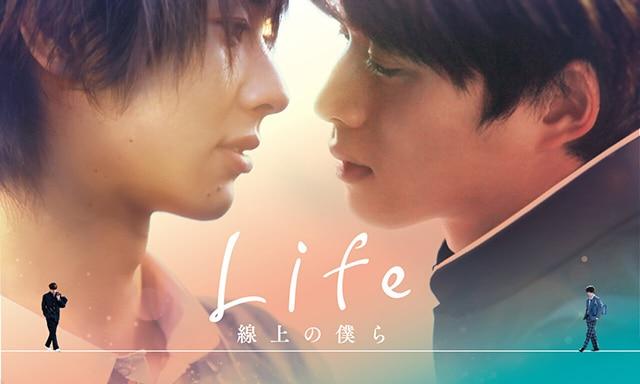 ドラマ「Life 線上の僕ら」の相関図・キャスト・あらすじ - 実写BL