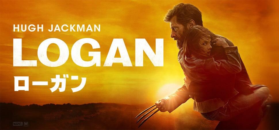 【LOGAN/ローガン】動画・キャスト・ウルヴァリン最新作映画