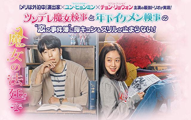 魔女の法廷   無料動画・相関図・キャスト - 韓国ドラマ