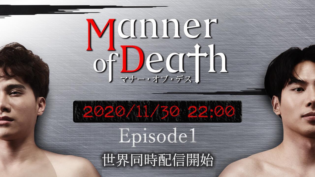 タイBLドラマ「Manner of Death/マナー・オブ・デス」を動画配信!カップルとしてのドラマ共演4作目!主演は相性抜群のMaxTul。最有力容疑者×法医学者!あらすじ、キャスト、動画配信概要などの特集!