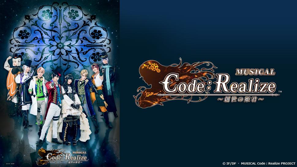 ミュージカル「Code:Realize ~創世の姫君~」動画・キャスト