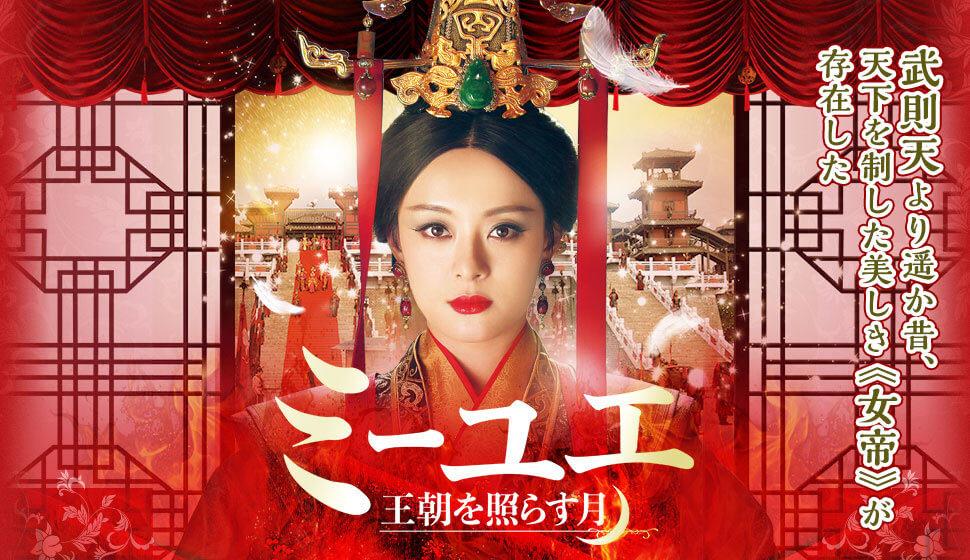 ミーユエ 王朝を照らす月   無料動画・相関図・キャスト - 中国ドラマ