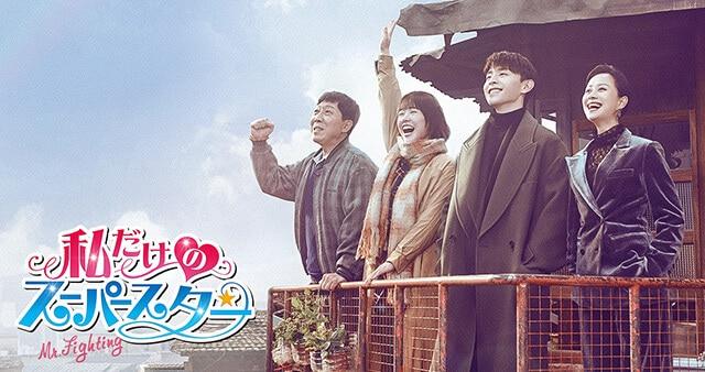 中国ドラマ「私だけのスーパースター~Mr. Fighting~」を10月2日0時より先行配信開始!ダン・ルン&マー・スーチュン主演!あらすじ、キャスト、見どころなどの特集!