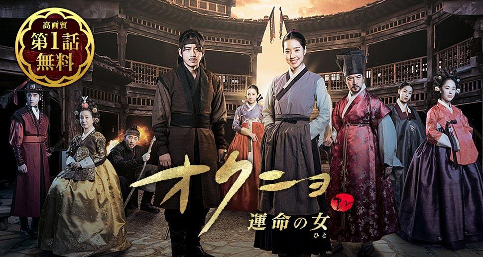 オクニョ 運命の女(ひと)| 無料動画・相関図・キャスト - 韓国ドラマ
