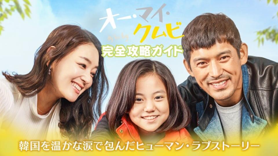 【オー・マイ・クムビ】無料動画・相関図・キャスト - 韓国ドラマ