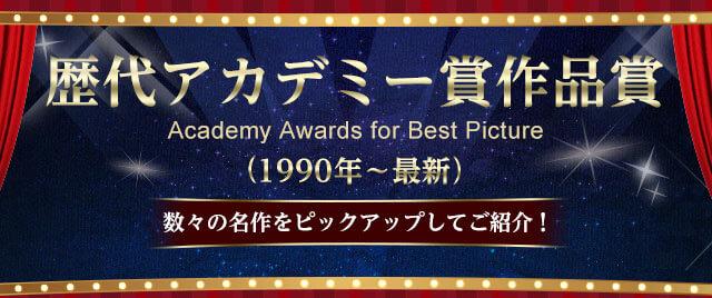 歴代アカデミー賞作品賞(1940年~最新)- 名作・傑作映画