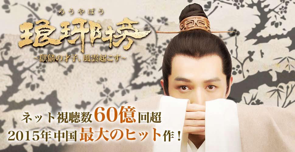 琅琊榜(ろうやぼう)~麒麟の才子、風雲起こす~| 無料動画・相関図・キャスト - 中国ドラマ