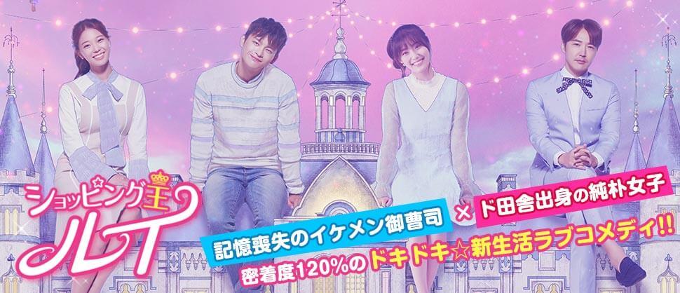 【ショッピング王ルイ】無料動画・相関図・キャスト - 韓国ドラマ