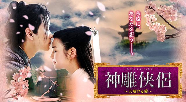 【神雕侠侶(しんちょうきょうりょ)~天翔ける愛~】無料動画・キャスト - 中国ドラマ