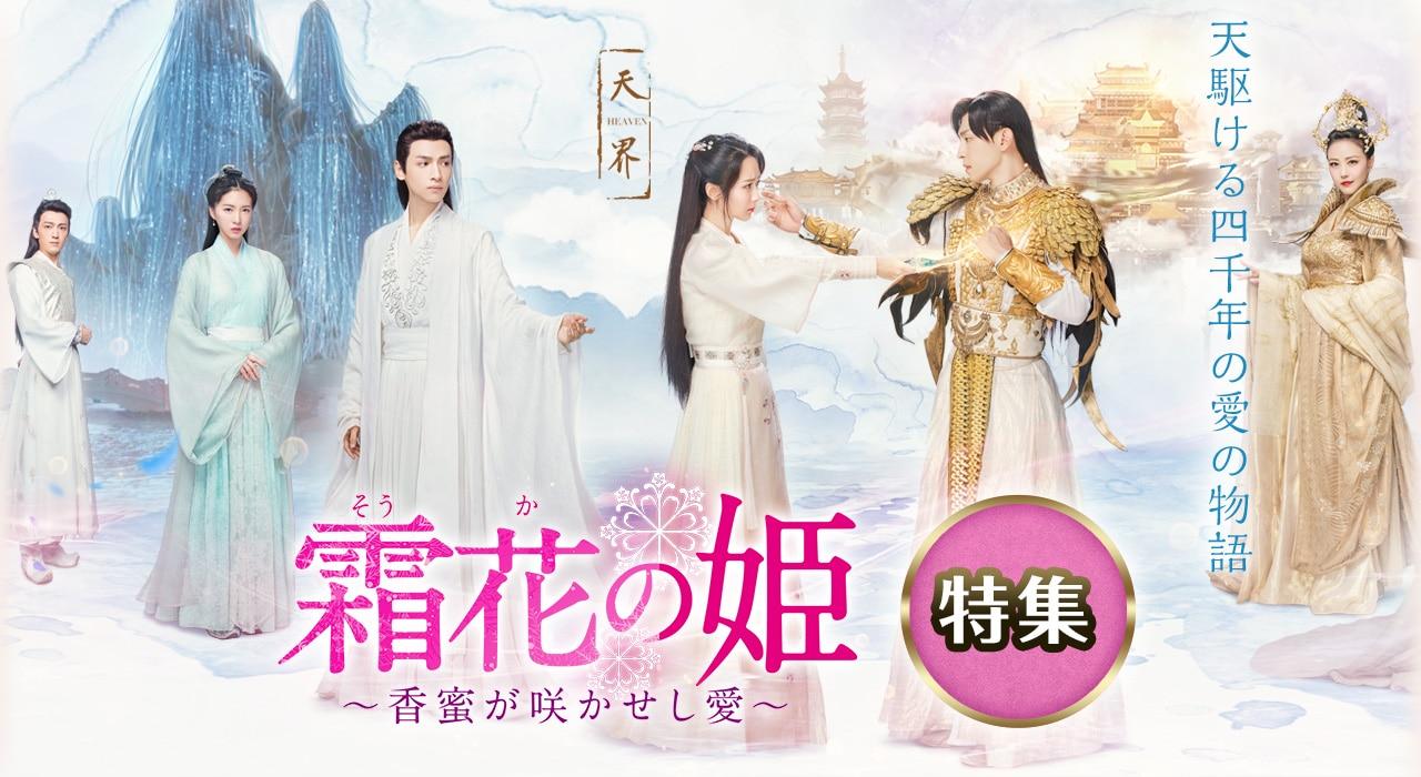 ひめ の そう 中国 ドラマ か