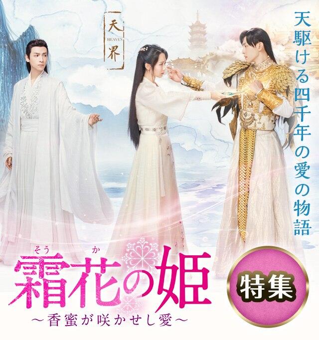 霜花(そうか)の姫~香蜜が咲かせし愛 | 無料動画・相関図 - 中国ドラマ