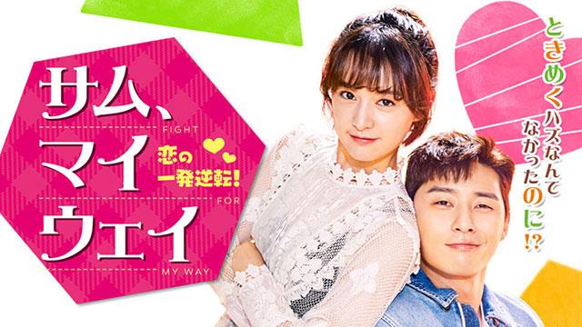 【サム、マイウェイ~恋の一発逆転!~】無料動画・キャスト・見どころ - 韓国ドラマ