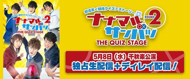 ナナマルサンバツ THE QUIZ STAGE ROUND2   動画・キャスト - 舞台