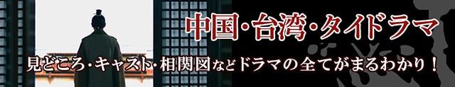 中国・台湾・タイドラマの完全攻略ガイド(あらすじ・おすすめポイント)まとめ