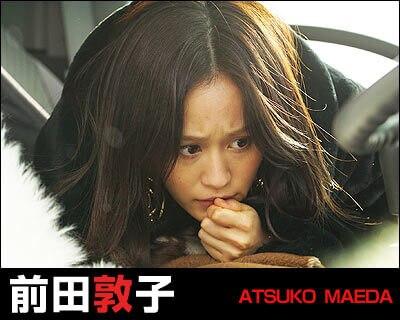 諏訪麗子-前田敦子(まえだあつこ)