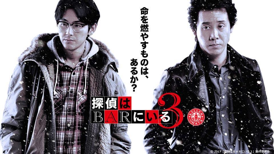 『探偵はBARにいる3』動画・あらすじ - 東直己の「ススキノ探偵」シリーズ映画