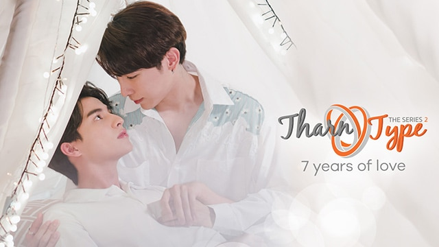 タイBLドラマ「TharnType2 -7Years of Love-」を動画配信!「TharnType/ターン×タイプ」の7年後を描いた続編!あらすじ、キャスト、動画配信概要などの特集!